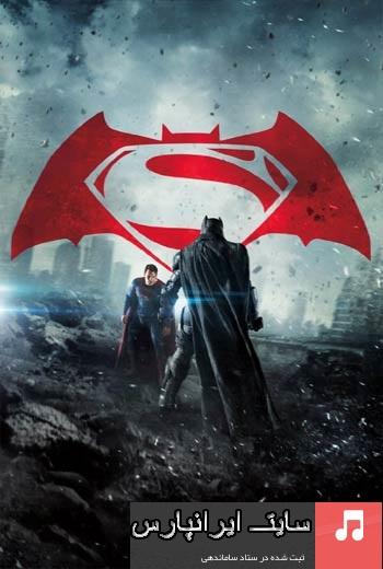 دانلود فیلم خارجی Batman v Superman: Dawn of Justice 2016