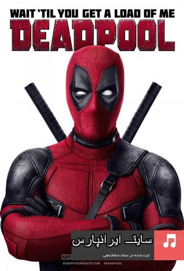 دانلود فیلم خارجی Deadpool 2016