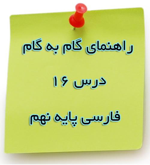 راهنمای گام به گام درس 16 فارسی پایه نهم
