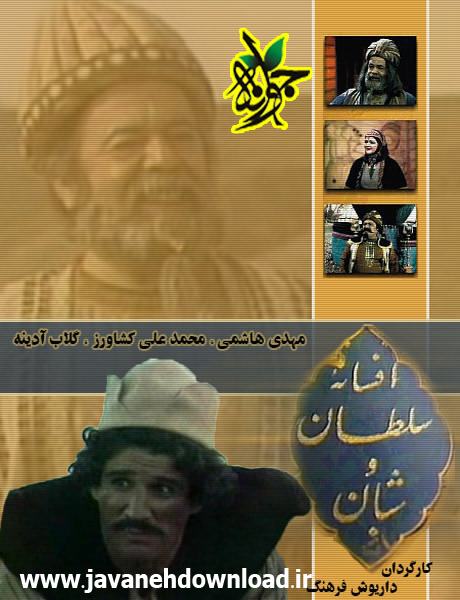 دانلود رایگان تمام قسمت های سریال بسیار زیبای سلطان و شبان