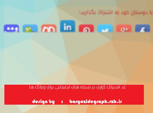 کد اشتراک گزاری مطالب در صفحات اجتماعی برای وبلاگها