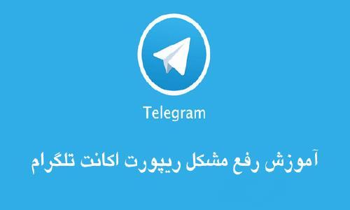 آموزش کامل رفع مشکل ریپورت تلگرام (100% تضمینی)