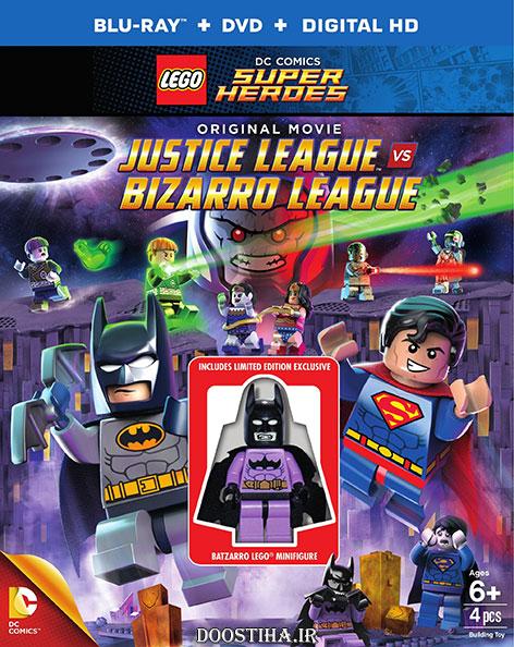 دانلود دوبله فارسی Justice League vs Bizarro League 2015