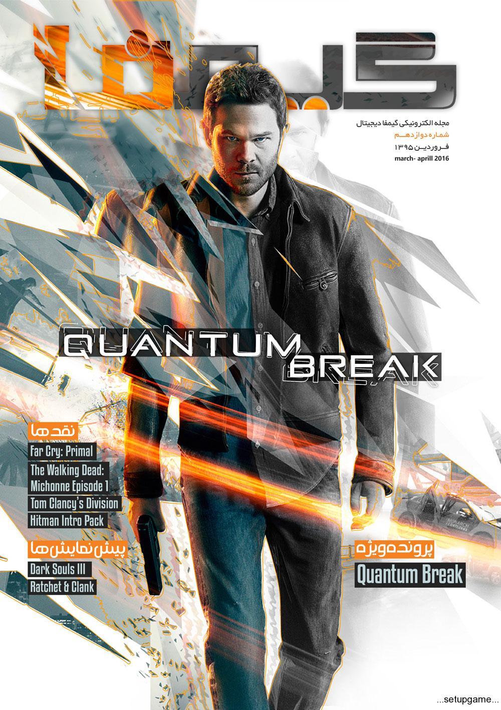 شماره ۱۲ مجله گیمفا دیجیتال منتشر شد|زمان قدرتی بی نهایت
