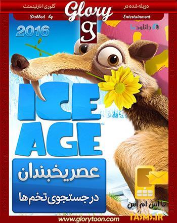 دانلود دوبله فارسی گلوری عصر یخبندان در جستجوی تخم ها
