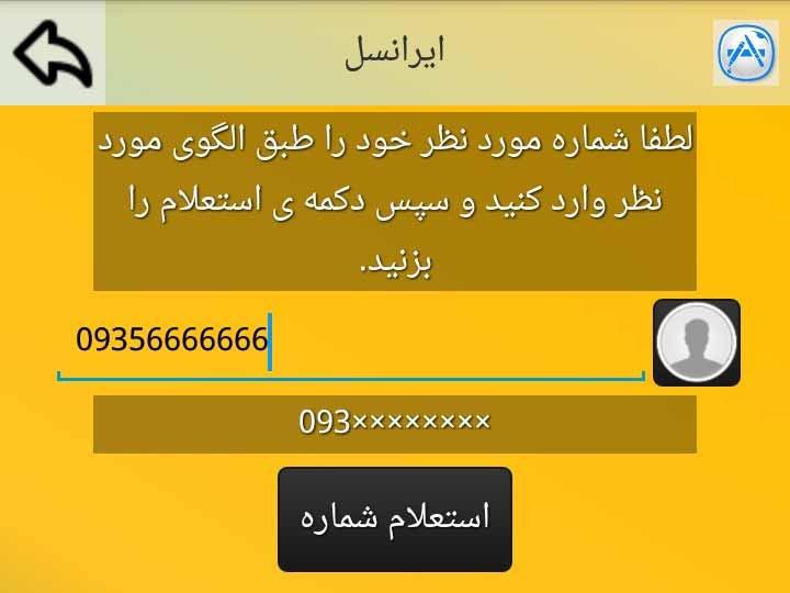 شماره یاب تلفن همراه