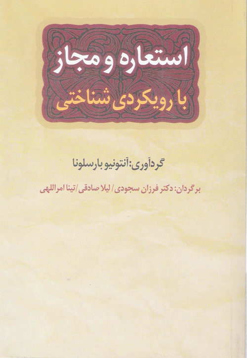 آرایه های ادبی و دانش های زبانی