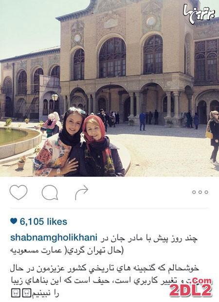 شبنم قلیخانی و مادرش در کنار عمارت مسعودیه تهران