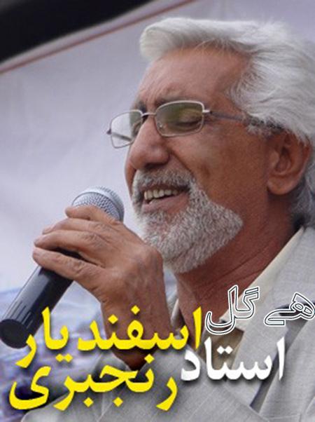 دانلود ترانه زیبای هی گل با صدای استاد اسفندیار رنجبری برای بهار 96