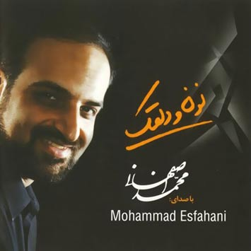 دانلود آهنگ شکایت هجران از محمد اصفهانی با لینک مستقیم