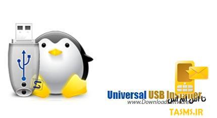 دانلود برنامه بوت و نصب سیستم عامل از طریق USB Universal USB Installer 1.9.6.4 + Portable