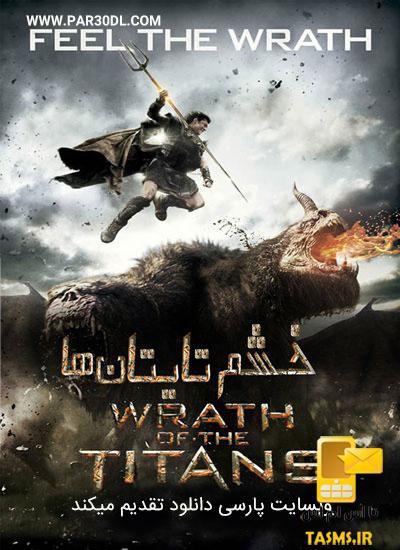 دانلود دوبله فارسی فیلم Wrath of the Titans 2012 خشم تایتان ها
