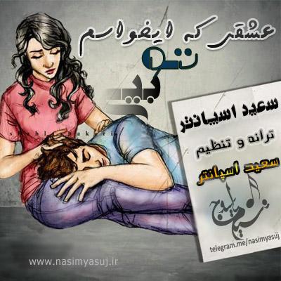 http://rozup.ir/view/1430897/spanter1.jpg