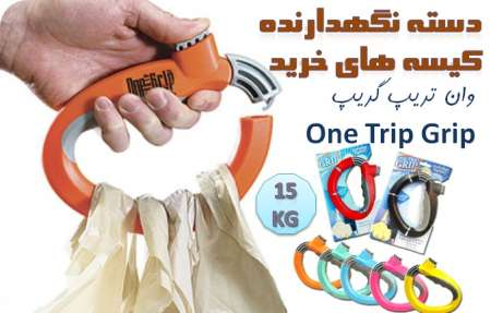 دستگیره خرید یا آسان بر کالا