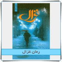 دانلود رمان غزال از طیبه امیر جهادی