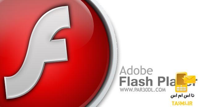 دانلود نسخه جدید فلش پلیر Adobe Flash Player 21.0.0.197