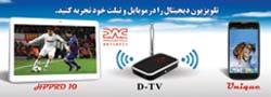 نرم افزار تلویزیون دیجیتال در اندروید بدون اینترنت