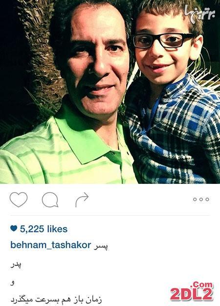 عکس جدید منتشر شده از بهنام تشکر و پسرش