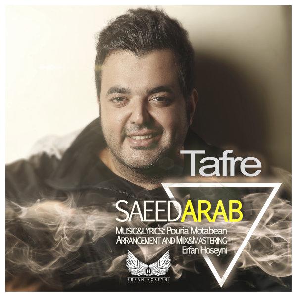 دانلود آهنگ جدید سعید عرب به نام تفره (شاد)
