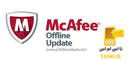 دانلود آّدیت آفلاین آنتی ویروس مکافی McAfee VirusScan Offline Update - SDAT 8129