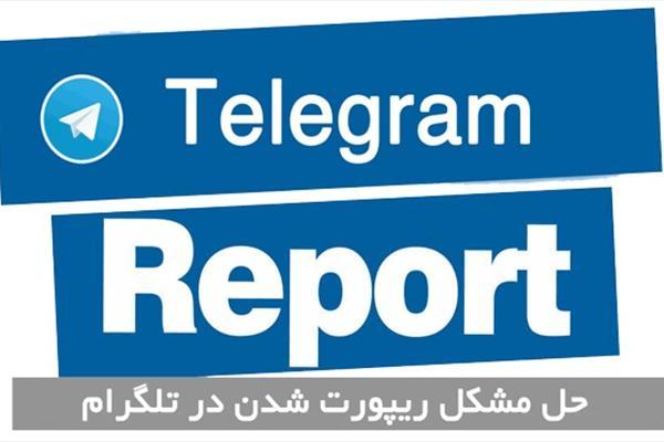 حل مشکل ریپورت در تلگرام