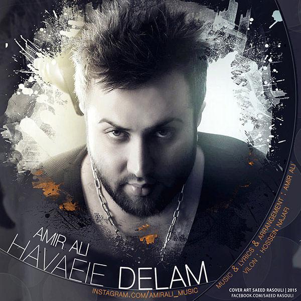 آهنگ جدید و فوق العاده زیبا از امیر علی به اسم هواییه دلم  + متن آهنگ و موزیک وبلاگ