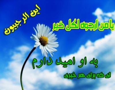 نماز مستحبی ماه رجب