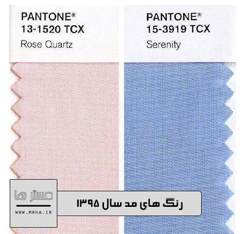 رنگ های مد سال 1395
