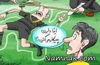 علی دایی از غش کردن داور به سمت تیم حریف خبر داد! کاریکاتور