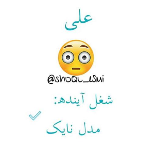 لوگوی اسم علی