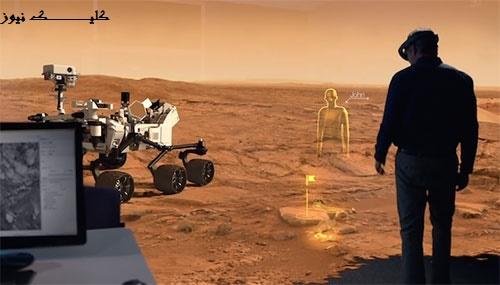 ناسا و مایکروسافت چطور مریخ را به زمین میآورند؟