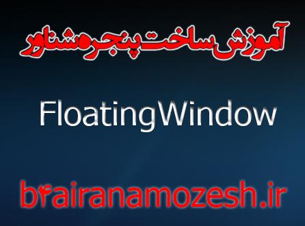 آموزش ساخت پنجره شناور (Floating Window)