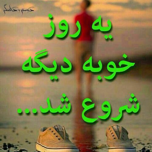 عکس نوشته با متن سلام صبح یکشنبه بخیر