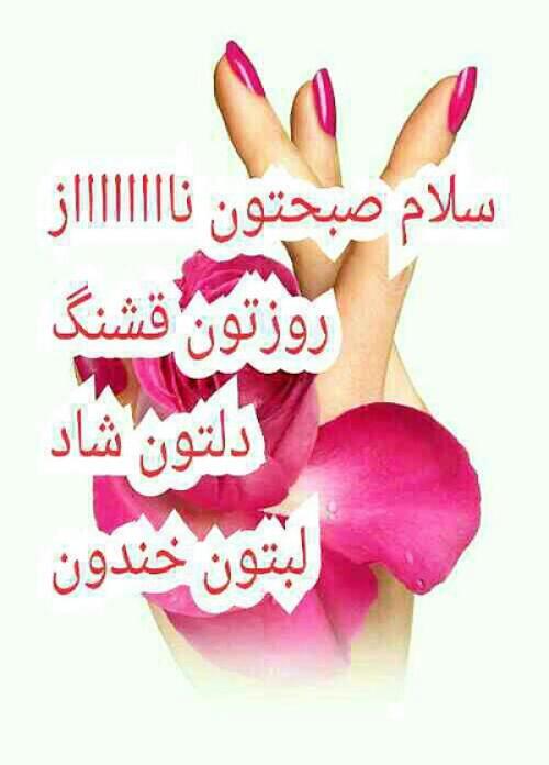 تصاویر و مطالب  سلام دوستان صبح یکشنبه تون بخیر