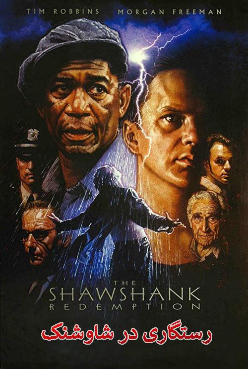 دانلود فیلم دوبله فارسی رستگاری در شاوشنک The Shawshank Redemption 1994