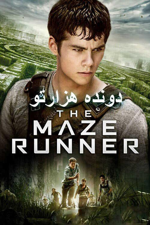 دانلود فیلم دوبله فارسی دونده هزارتو The Maze Runner 2014