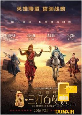 فیلم پادشاه میمون 2 - The Monkey King 2 2016