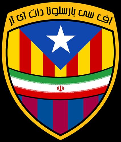بارسلونای ایران را بشناسید!
