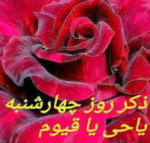 عکس نوشته سلام و صبح بخیر برای صبح چهارشنبه