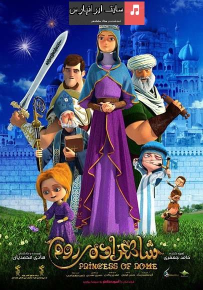 """دانلود رایگان انیمیشن ایرانی """"شاهزاده روم"""" با کیفیت Hd"""
