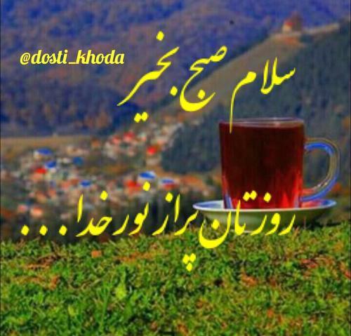 عکس متن دار زیبا درباره سلام و صبح بخیر روز چهارشنبه