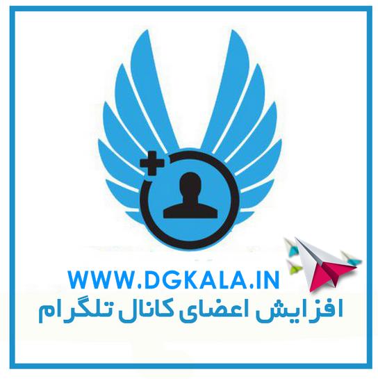 پکیج 7k تی دیتا به همراه برنامه افزایش فیک ممبر تلگرام+آموزش