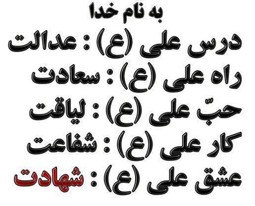 درس از حضرت علی