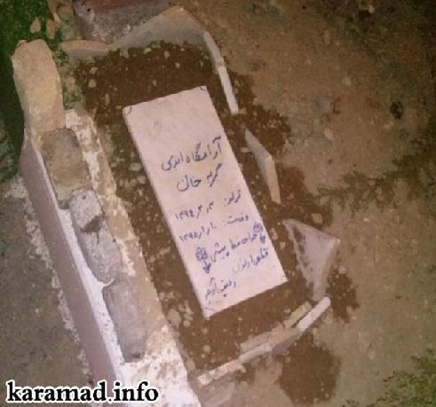 سنگ قبری عجیب در شهرک غرب