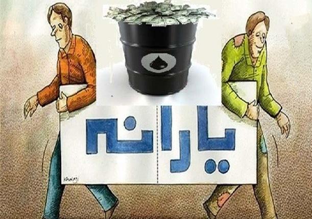 راز مخالفت یکباره دولت یازدهم با حذف یارانه ثروتمندان