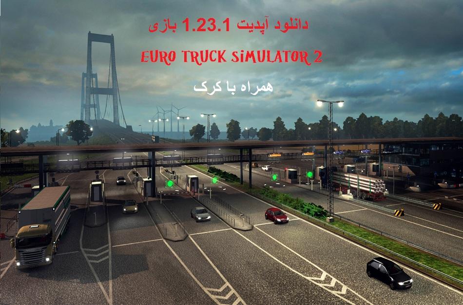 دانلود اپدیت 1.23.1 بازی euro truck simulator 2 + کرک