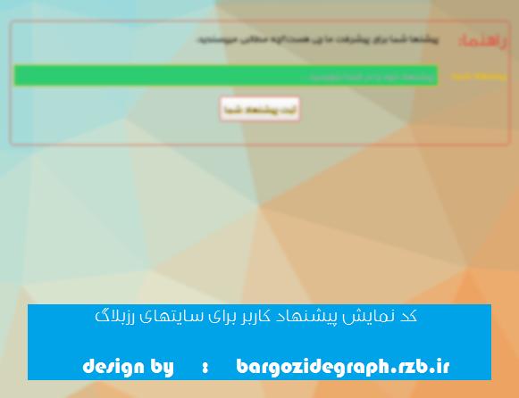 کد نمایش پیشنهاد کاربر برای سایتهای رزبلاگ