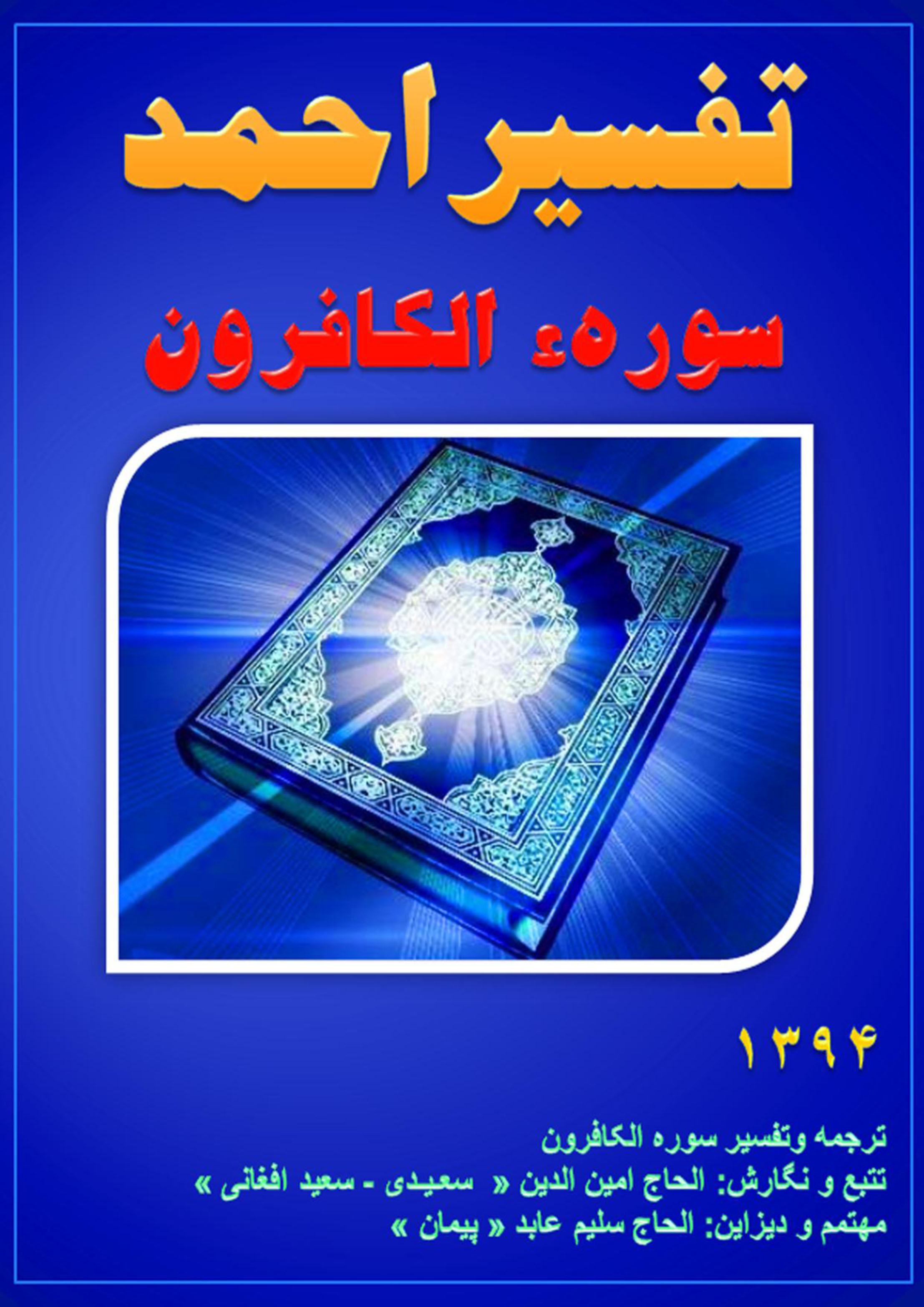 تفسیر احمد سوره کافرون