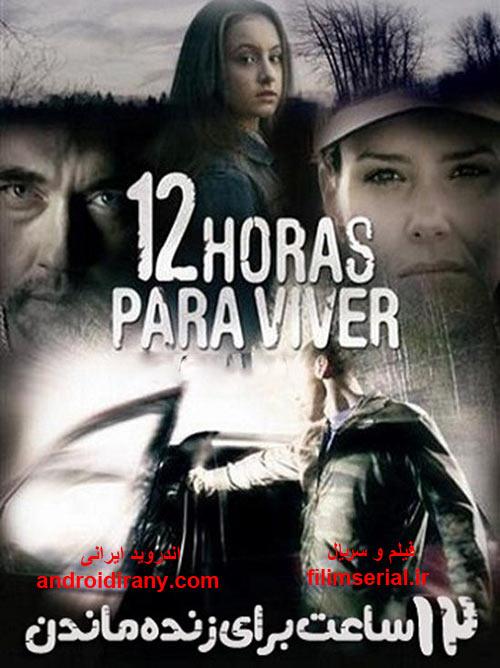 دانلود فیلم دوبله فارسی 12 ساعت برای زنده ماندن 12Hours to Live 2006