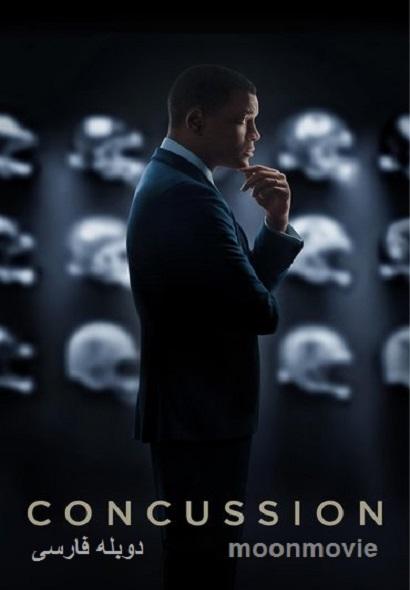 دانلود دوبله فارسی  Concussion 2015